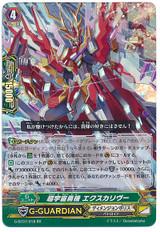Super Cosmic Hero, X-carivou G-BT07/018 RR