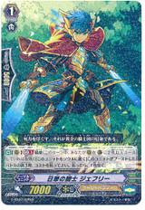 Sunshine Knight, Jeffrey G-BT07/029 R