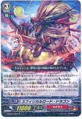 Spherical Lord Dragon G-BT07/031 R