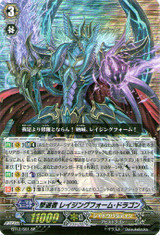 Revenger, Raging Form Dragon SP BT12/S01