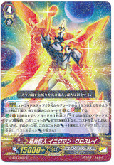 Superlight Giant, Enigman Cross Ray G-BT07/035 R
