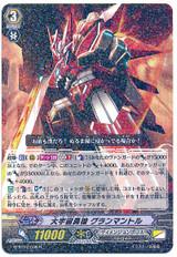 Great Cosmic Hero, Grandmantle G-BT07/036 R