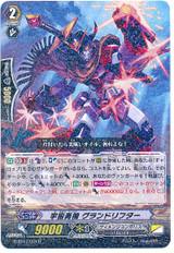 Cosmic Hero, Grandrifter G-BT07/037 R