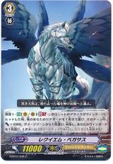 Requiem Pegasus G-BT07/045 C