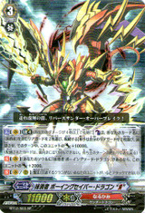 "Eradicator, Vowing Saber Dragon ""Reverse"" SP BT12/S03"