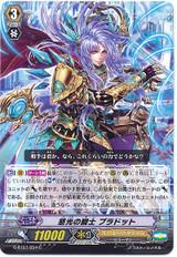 Knight of Merciful Light, Bradott G-BT07/054 C