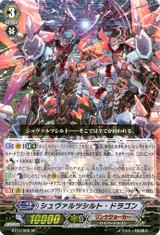 Schwarzschild Dragon SP BT12/S06