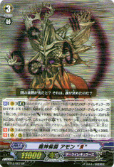 "Demon Marquis, Amon ""Reverse"" SP BT12/S07"