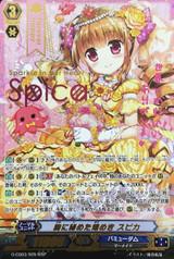 Sparkle in Her Heart, Spica G-CB03/005 WSP