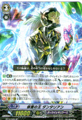 King of Masks, Dantarian SP BT12/S09