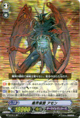 Demon World Marquis, Amon SP BT12/S11