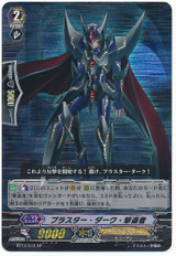 Blaster Dark Revenger SP BT12/S12