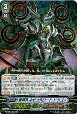 Star-vader, Nebula Lord Dragon RRR BT12/005