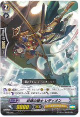Knight of Slanting Radiant, Ledion MB/045