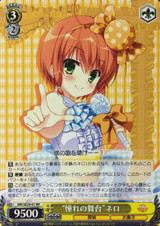 Stage Dreamt Of Nero MK/SE29/01 RR