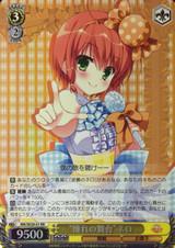 Stage Dreamt Of Nero MK/SE29/01 RR Foil