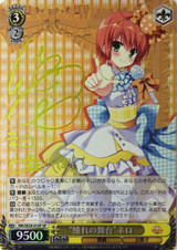 Stage Dreamt Of Nero MK/SE29/01 SP