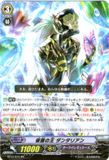 King of Masks, Dantarian RR BT12/015