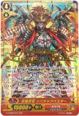 Ambush Demon Stealth Dragon, Shibarakku Buster G-TCB02/001 SGR