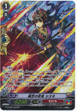 Stealth Rogue of Silk Shade, Shizune G-TCB02/S08 SP