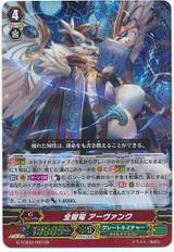 Omniscience Dragon, Afanc G-TCB02/003 GR
