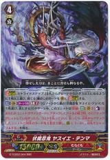Ambush Demon Stealth Rogue, Yasuie Tenma G-TCB02/004 RRR