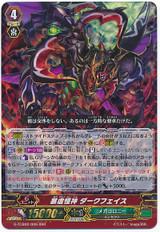Merciless Mutant Deity, Darkface G-TCB02/006 RRR