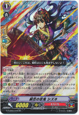 Stealth Rogue of Silk Shade, Shizune G-TCB02/012 RR