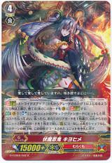 Ambush Demon Stealth Rogue, Kiyohime G-TCB02/022 R