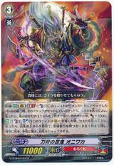 Sword Hunting Stealth Rogue, Oniwaka G-TCB02/023 R