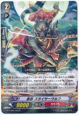 Stealth Beast, Slicer Wolf G-TCB02/024 R
