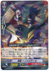 Stealth Beast, Trick Arts G-TCB02/026 R