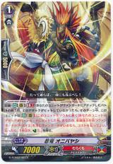 Stealth Dragon, Onibayashi G-TCB02/027 R