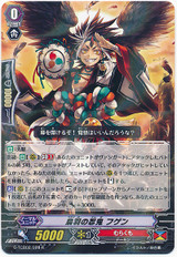 Stealth Demon of Crow Feathers, Fugen G-TCB02/028 R