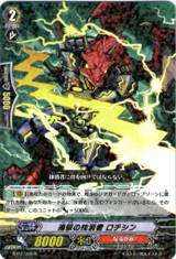 Homing Eradicator, Rochishin R BT12/026