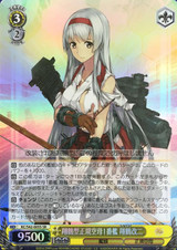 Shoukaku Kai-Ni, 1st Shoukaku-class Aircraft Carrier KC/S42/005 SR