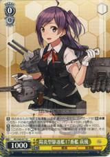 Hagikaze, 17th Kagero-class Destroyer KC/S42/011 U