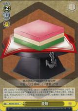 Hishi-Mochi KC/S42/025 U