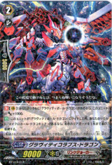 Gravity Collapse Dragon R BT12/031