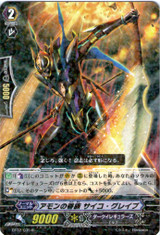 Amon's Follower, Psycho Glaive R BT12/036