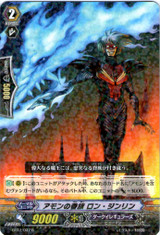 Amon's Follower, Lon Shinrin R BT12/037