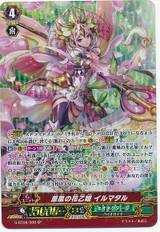 Flower Princess of Balmy Breeze, Ilmatar G-BT08/S08 SP
