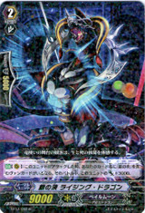 Silver Thorn Rising Dragon R BT12/042