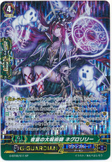 Great Witch Doctor of the Banquet, Negrolily G-BT08/S11 SP