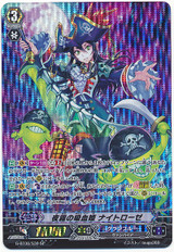 Vampire Princess of Night Fog, Nightrose G-BT08/S30 SP