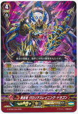 Golden Dragon, Glorious Reigning Dragon G-BT08/004 RRR
