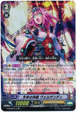 Present Era Regalia, Verthandi G-BT08/014 RR