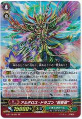 Arboros Dragon, Ein Soph Ohr G-BT08/022 RR