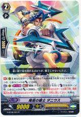 Flying-rise Knight, Danius G-BT08/024 R