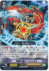 Knight of the Remaining Sun, Henrinus G-BT08/026 R
